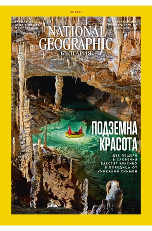 е-списание - NATIONAL GEOGRAPHIC - брой 2/2021