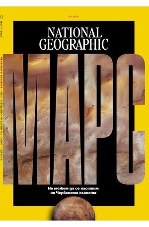 е-списание - NATIONAL GEOGRAPHIC - брой 3/2021