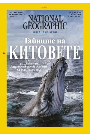 е-списание - NATIONAL GEOGRAPHIC - брой 5/2021
