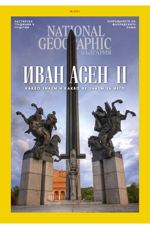 е-списание - NATIONAL GEOGRAPHIC - брой 6/2021