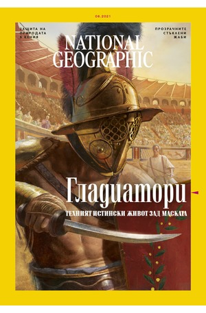 е-списание - NATIONAL GEOGRAPHIC - брой 8/2021