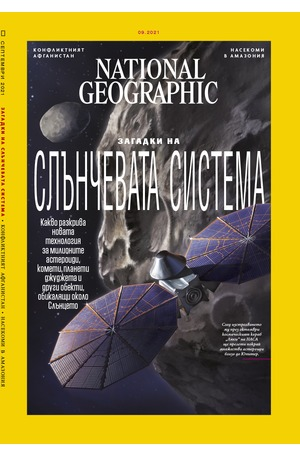 е-списание - NATIONAL GEOGRAPHIC - брой 9/2021