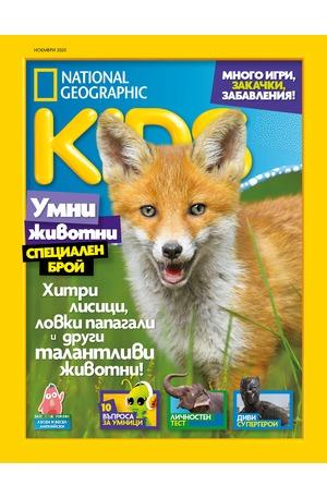 е-списание - National Geographic KIDS - брой 11/2020