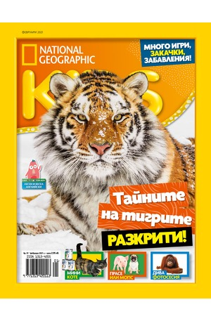 е-списание - National Geographic KIDS - брой 1-2/2021