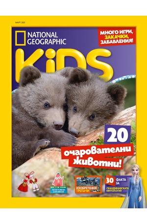 е-списание - National Geographic KIDS - брой 3/2021