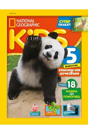 е-списание - National Geographic KIDS - брой 4/2021