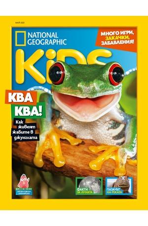 е-списание - National Geographic KIDS - брой 5/2021