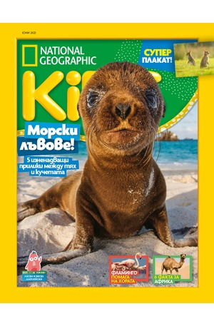 е-списание - National Geographic KIDS - брой 6/2021