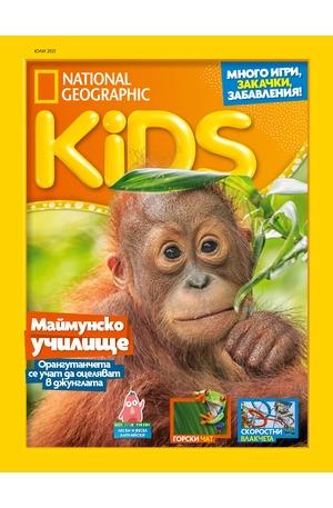 е-списание - National Geographic KIDS - брой 7/2021