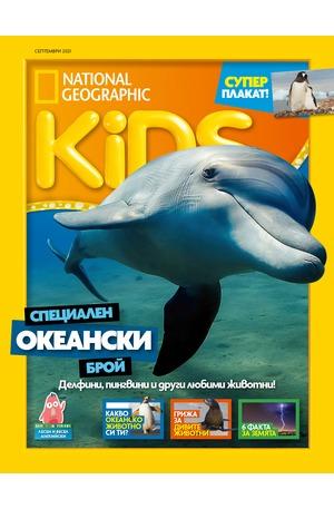 е-списание - National Geographic KIDS - брой 09/2021