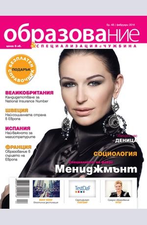 е-списание - Образование - брой 48/2014 г.