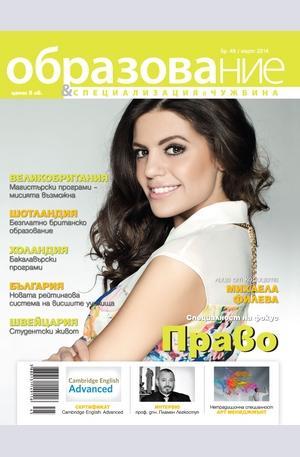е-списание - Образование - брой 49/2014 г.