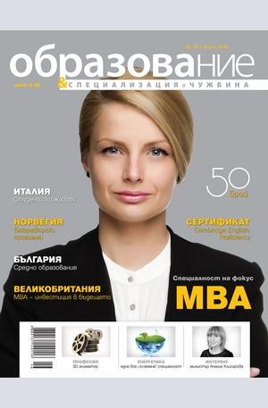 е-списание - Образование - брой 50/2014 г.