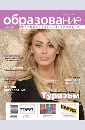 е-списание - Образование - брой 51/2014