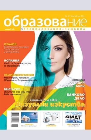 е-списание - Образование - брой 52/2014