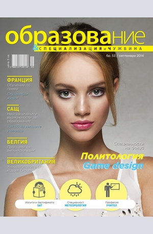 е-списание - Образование - брой 53/2014