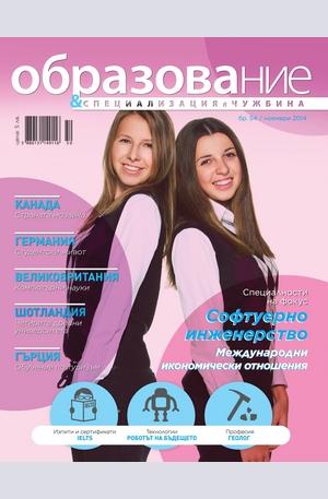 е-списание - Образование - брой 54/2014