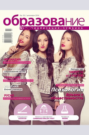е-списание - Образование - брой 55/2014