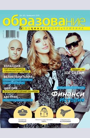 е-списание - Образование - брой 56/2015