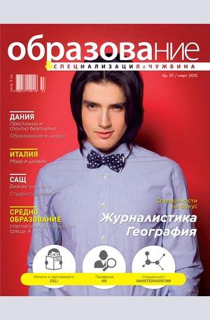е-списание - Образование - брой 57/2015