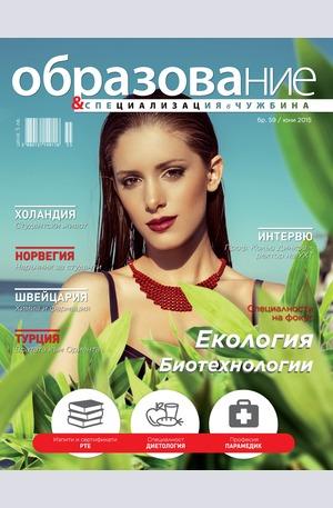 е-списание - Образование - брой 59/2015