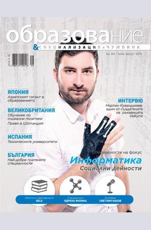 е-списание - Образование - брой 60/2015