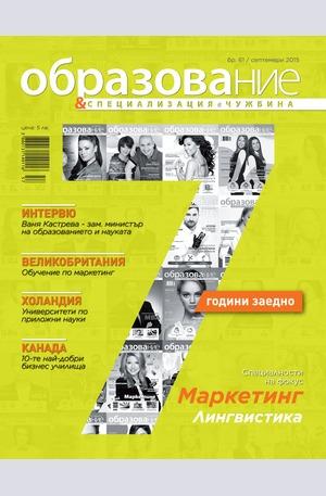 е-списание - Образование - брой 61/2015