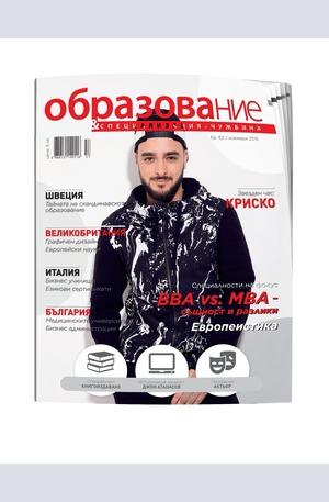 е-списание - Образование - брой 62/2015