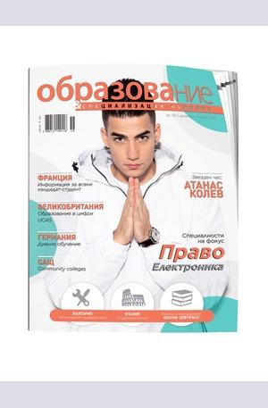 е-списание - Образование - брой 63/2015