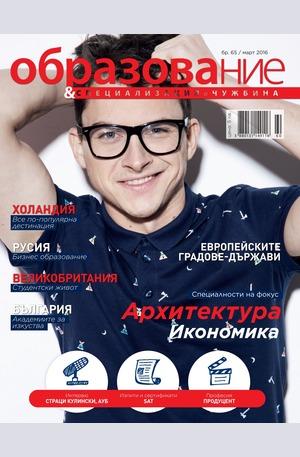 е-списание - Образование - брой 65/2016