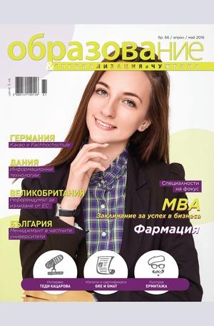 е-списание - Образование - брой 66/2016