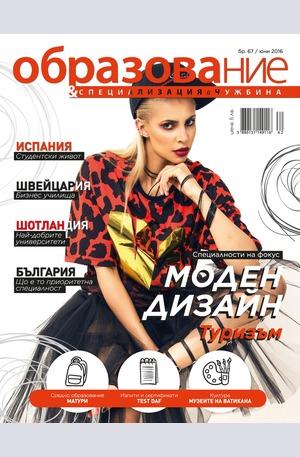 е-списание - Образование - брой 67/2016