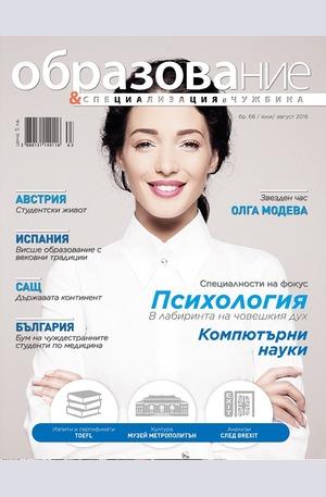 е-списание - Образование - брой 68/2016