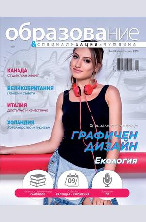 е-списание - Образование - брой 69/2016