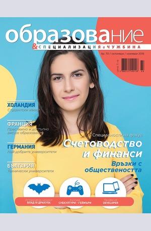 е-списание - Образование - брой 70/2016