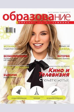 е-списание - Образование - брой 71/2017