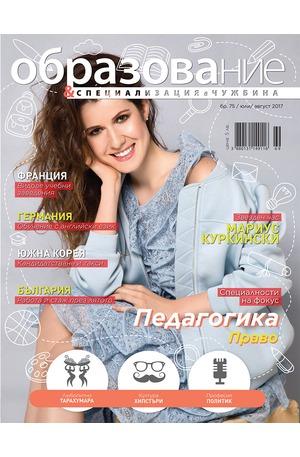е-списание - Образование - брой 75/2017