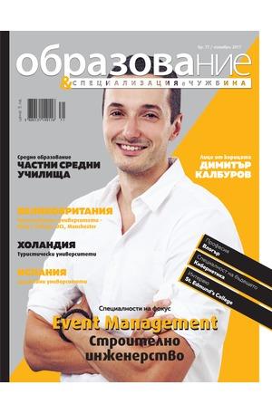 е-списание - Образование - брой 77/2017