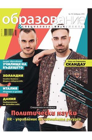 е-списание - Образование - брой 79/2018