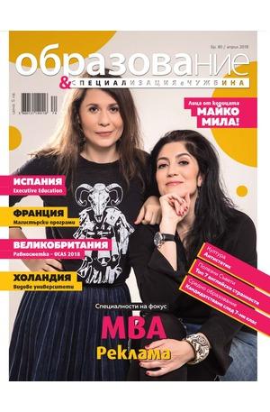 е-списание - Образование - брой 80/2018