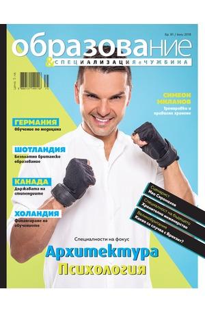е-списание - Образование - брой 81/2018