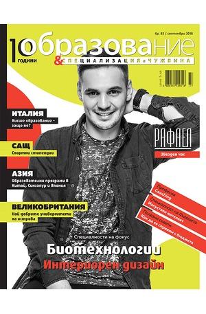 е-списание - Образование - брой 83/2018