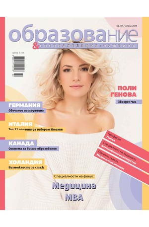 е-списание - Образование - брой 87/2019