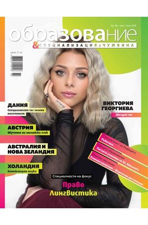 е-списание - Образование - брой 88/2019
