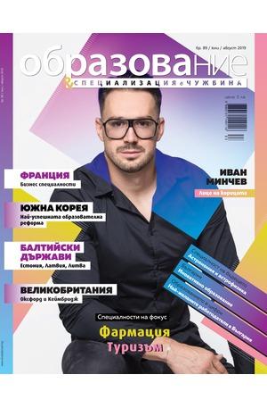 е-списание - Образование - брой 89/2019