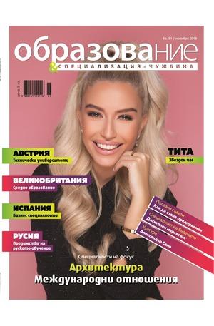 е-списание - Образование - брой 91/2019