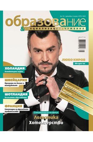 е-списание - Образование - брой 92/2019