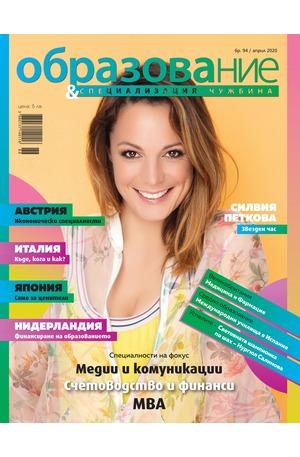 е-списание - Образование - брой 94/2020