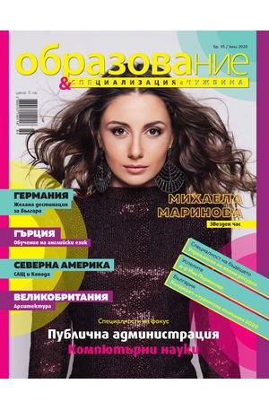 е-списание - Образование - брой 95/2020