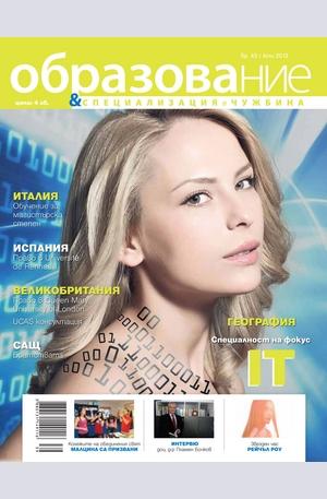 е-списание - Образование - брой 43/2013